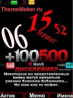+100500 (флеш часы+ +100500 иконки)
