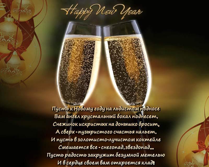 Поздравления с новым годом романтичные