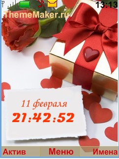 С днем Валентина