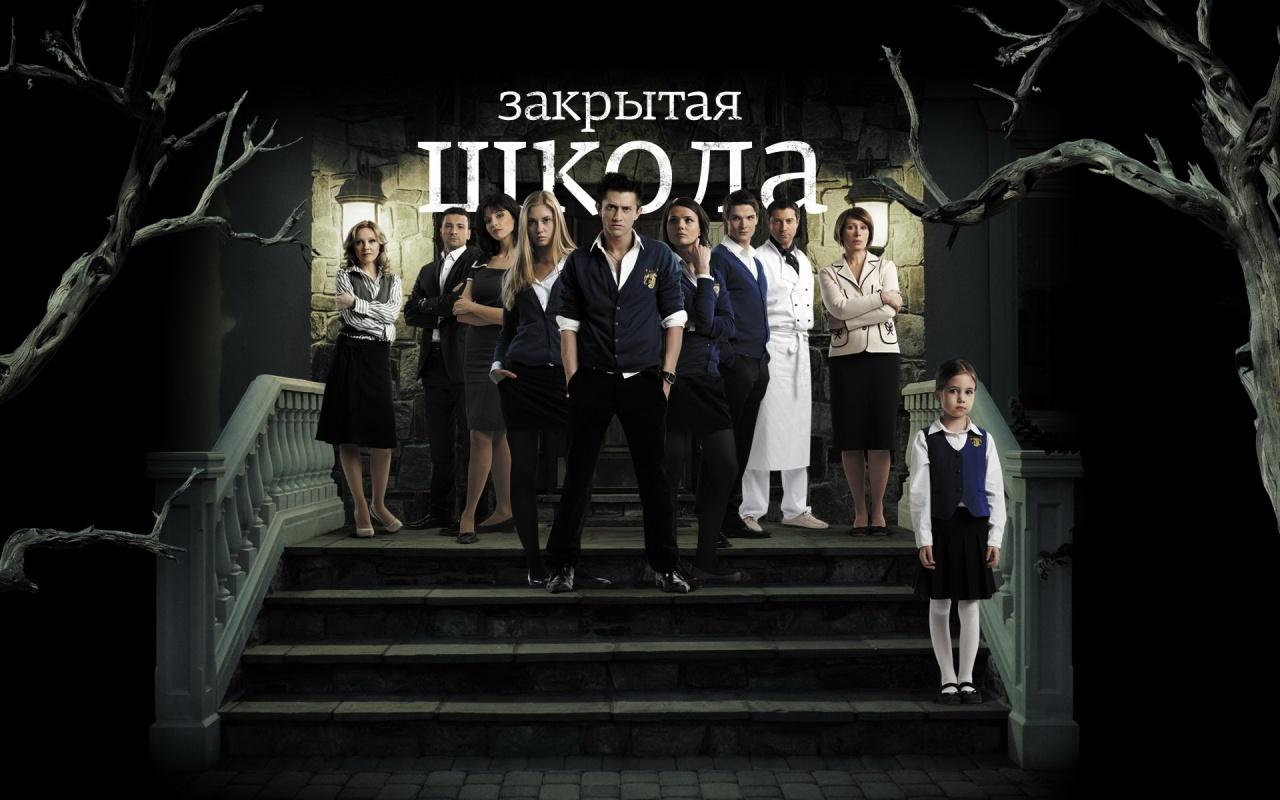 далее разместите обои закрытая школа ...: www.mobilmusic.ru/wallpaper.php?id=872773
