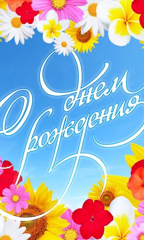 Поздравляем Веру Графиню с Днем Рождения!!!!! - Страница 13 1446107-800