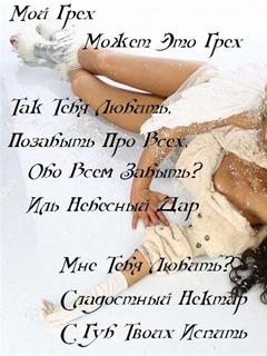 поиск, поставщики моя грешная любовь стихи где