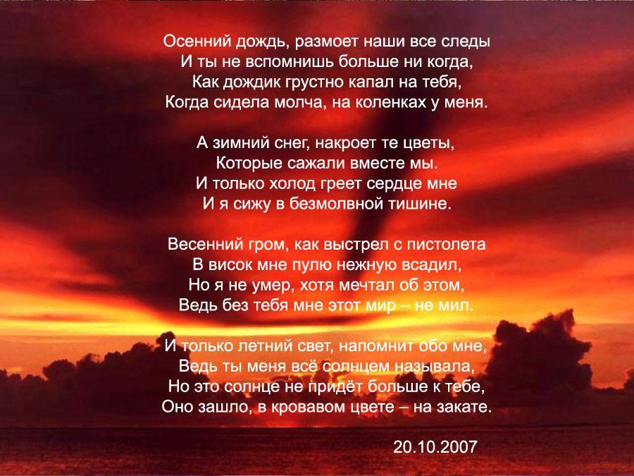 Стих про любовь 900 x 675
