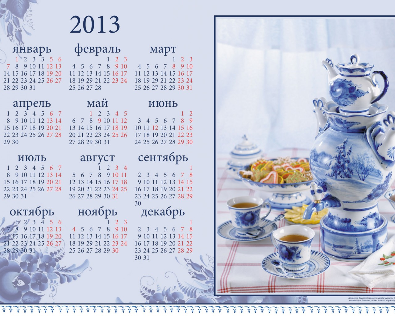 календарь на 2013 год на рабочий стол: