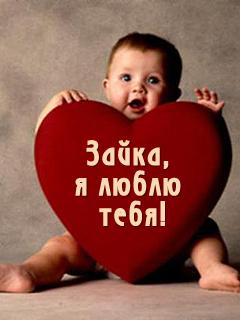 Я тебя люблю - Открытки для любимых и о любви - Love