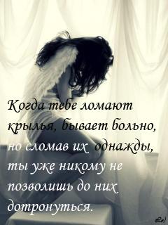 Стих когда тебя сломили