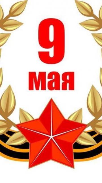 В великий день - день победы поздравляем всех с окончанием войны и победой над фашизмом!