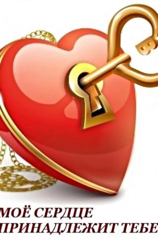 Подарок Сердце на замке.