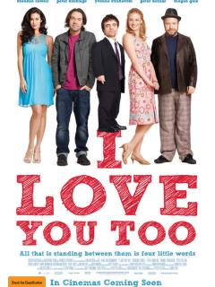 Я тоже тебя люблю