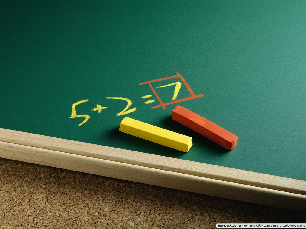 Математика 1024 x 768
