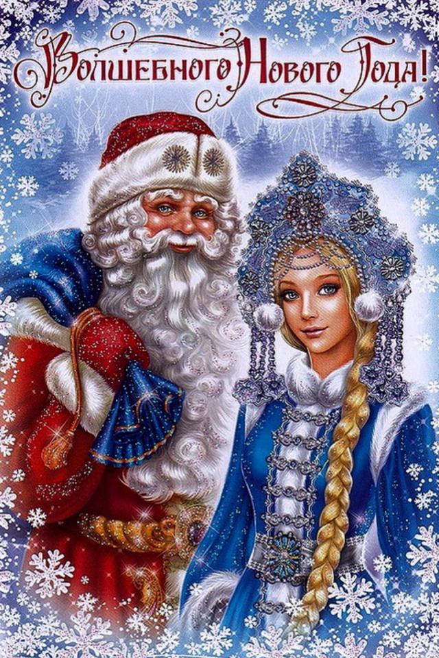 Волшебного Нового года Снегурочка и Дед Мороз - Новый год открытки и картинки - Анимационные блестящие картинки GIF