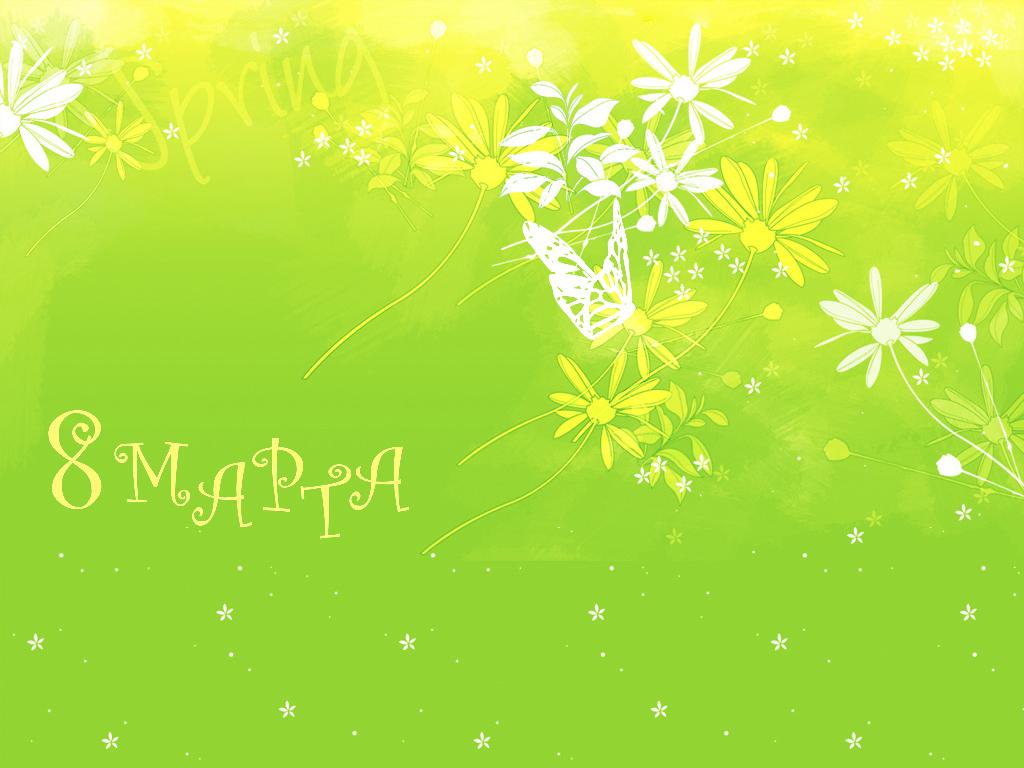 Картинки 1024х768 с 8 марта