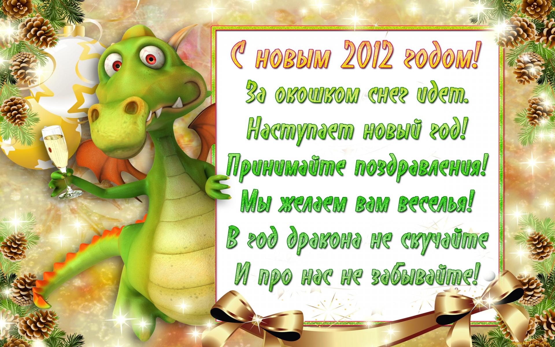 Поздравления с новым годом 2012