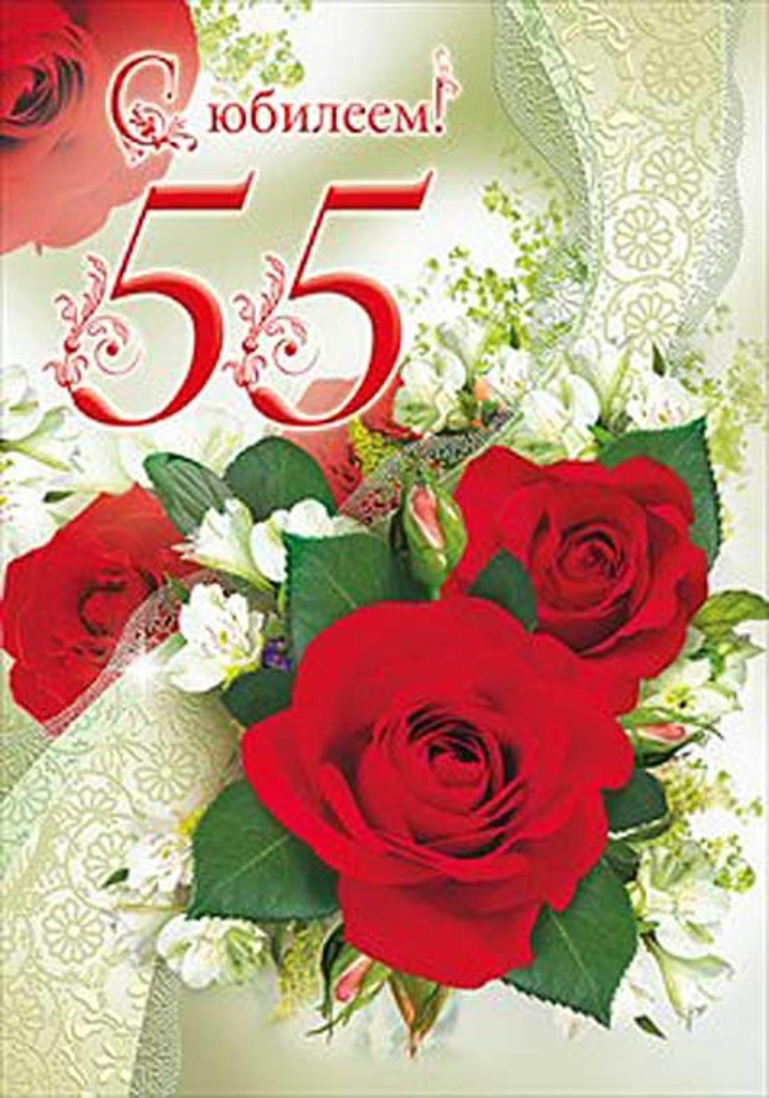 Поздравление для женщины с 55 летием от подруги